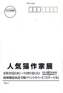 阪神百貨店 猫展